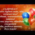 С Днем Рождения, Галина.jpg